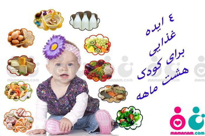 غذای نوزاد هشت ماهه