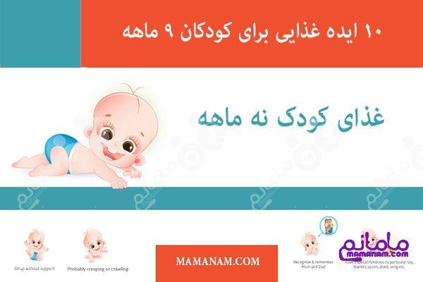 لیست غذای نوزاد 9 ماهه