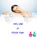 نکاتی برای راحتی خواب در دوران بارداری