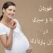 چرا باید میوه و سبزیجات را در دوران بارداری بیشتر مصرف کنیم؟